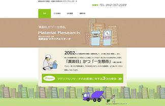 オリジナルデザインのホームページを製作致します。