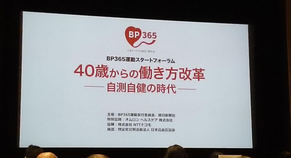 BP365運動スタートフォーラム 40歳からの働き方改革 ―自測自健の時代―