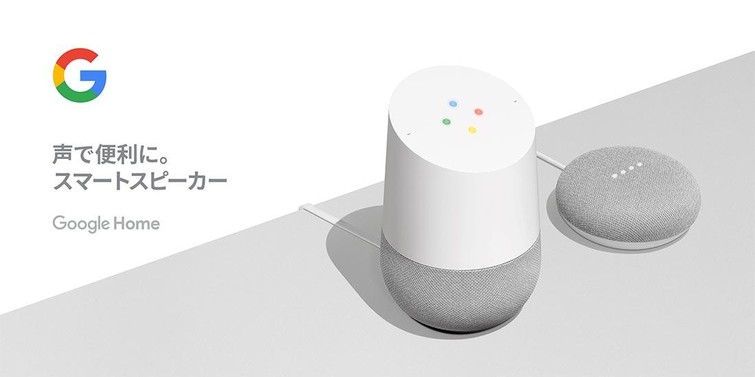 Google Home | スマートスピーカー