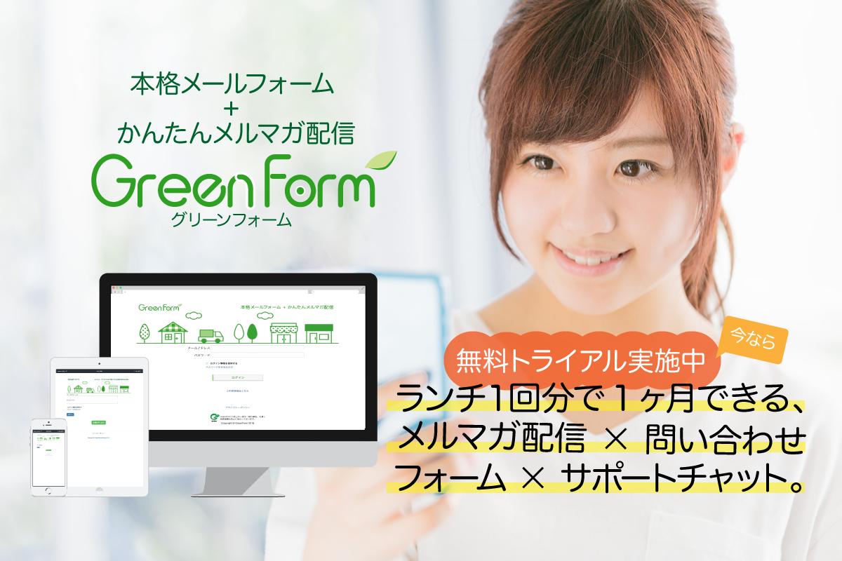 かんたんメルマガ配信×本格メールフォーム GreenForm[グリーンフォーム]
