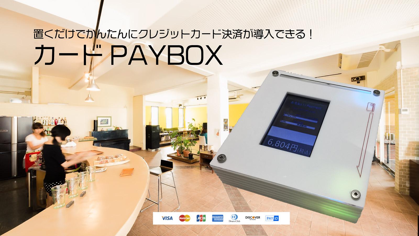 置くだけで6大ブランドのクレジットカード決済をすぐに導入できる!カードPAYBOX