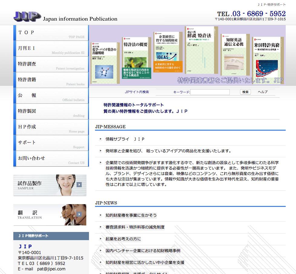 特許専門誌のJIPにカードPAYBOXが掲載されました